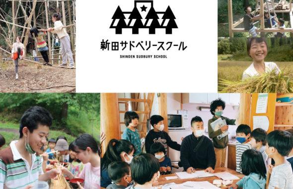 新田サドベリースクール
