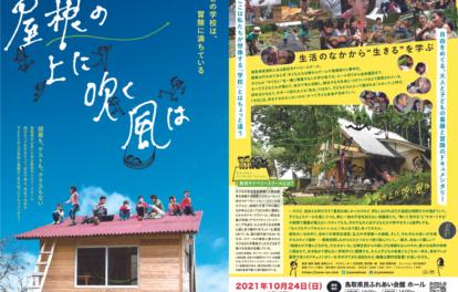 「屋根の上に吹く風は」鳥取上映会チラシ2021年10月21日(日)
